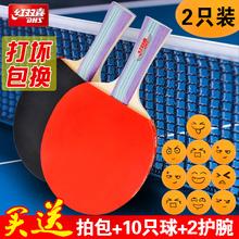 乒乓球拍 红双喜2只装1只单拍双拍儿童兵乓球拍学生初学者正品ppq