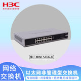 H3C / Wah MINI S16G-U 16 wide mouth Gigabit Unmanaged Ethernet Switch Network Monitoring