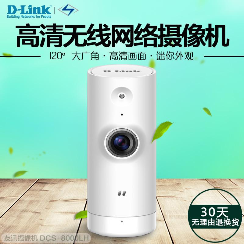 友讯 DCS-8000LH 高清无线网络摄像机120度广角单向语音昼夜模式