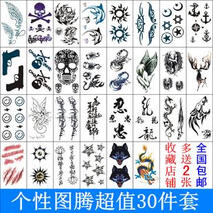 【包邮】纹身贴男女款英文字母图腾格防水持久个性刺青纹身贴套装