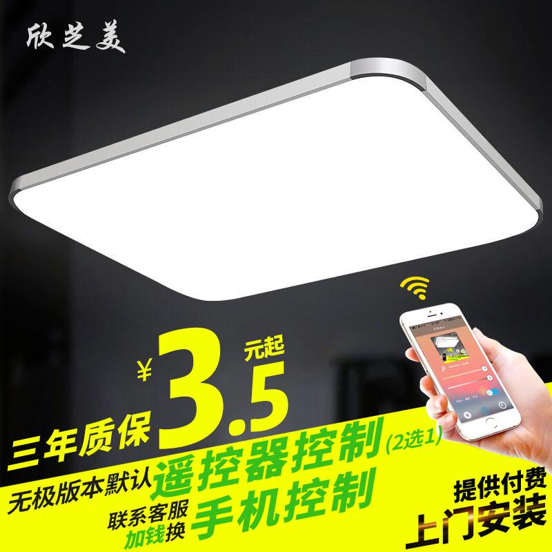 led灯具卧室灯长方形