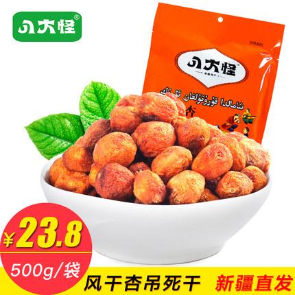 八大怪杏干500g 树上干杏新疆特产零食小吃新疆杏干吊死干