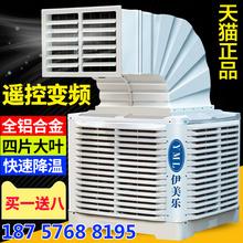 伊美乐工业冷风机环保水空调单冷空调扇制冷风扇井水空调网吧厂房