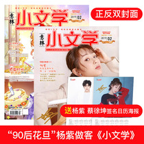 Spot Cai Laoyang signature poster) Lin Xiao Literature magazine February 2019 positive and negative star double cover increased to 64 pages of youth Campus composition material (single book)