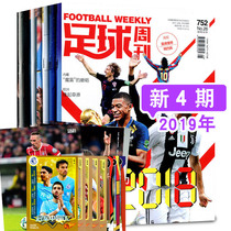 (with poster star card) Football Weekly magazine 2 pack total No. 754 755 756 Issue 2019 2.3 4 issue poster star card Soccer sports events Journal