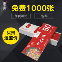 Vouchers coupons will be formulated to do free design annual meeting lottery 劵 vouchers admission tickets custom gifts made 劵 production cash vouchers beauty salon extension card tickets custom printing