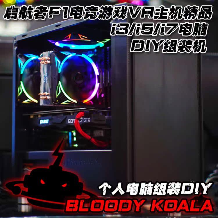 爱玩客英特尔处理器固态家用办公组装台式电脑主机DIY兼容整机