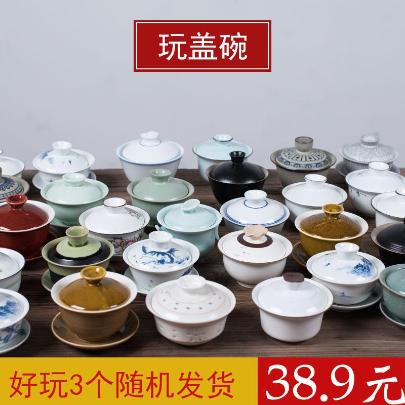 粗陶瓷盖碗