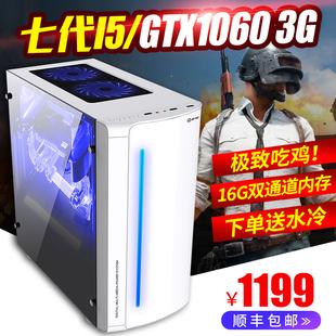 酷睿四核I5 7500台式组装电脑主机吃鸡游戏DIY整机网吧非二手全套