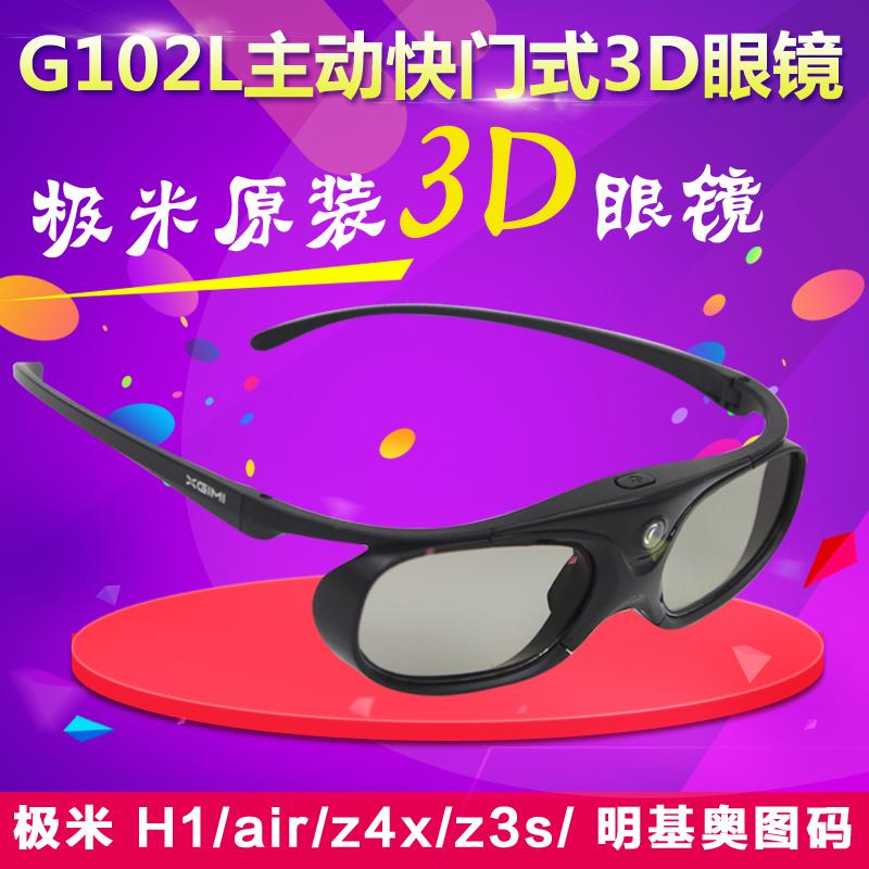 极米原装G102L主动式快门式DLP3D眼镜Z4X/H1S/air极光CC/Z5投影仪