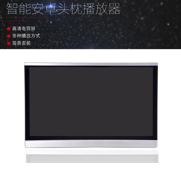 12.5寸车载挂式头枕安卓播放器 4K播放IPS屏全视角 HDMI接口蓝牙