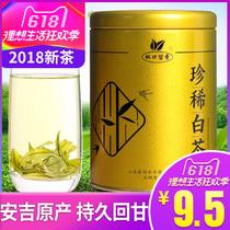 珍稀春茶正宗绿茶茶叶100g新茶雨前特级2017宋茗安吉白茶