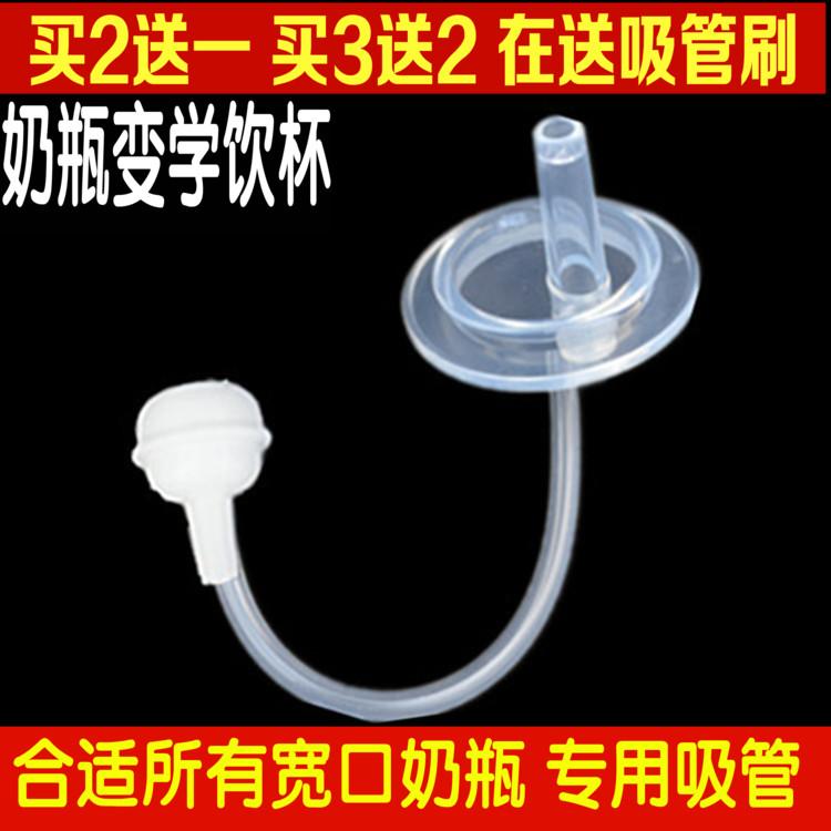 宽口吸管巴比象安儿欣奶瓶转变学饮杯吸管替换奶嘴鸭嘴吸管杯配件