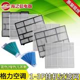 原装格力空调过滤网 防尘网 1P1.5P2匹 挂机过滤网 内机网 儿茶素