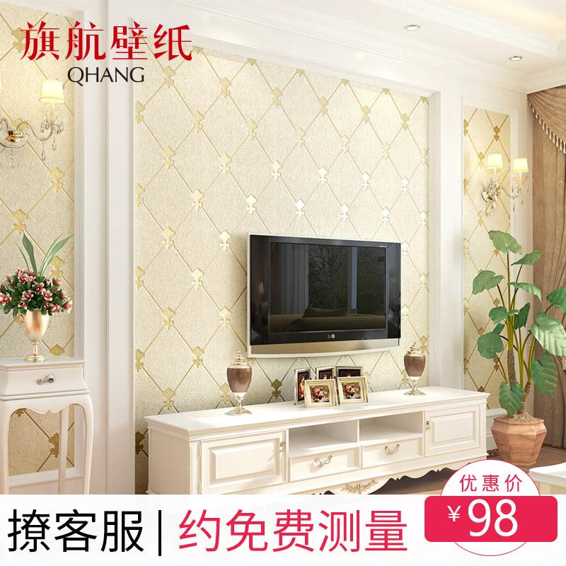 旗航壁纸欧式电视背景墙壁纸3d无纺布简约现代客厅卧室墙纸 菱格