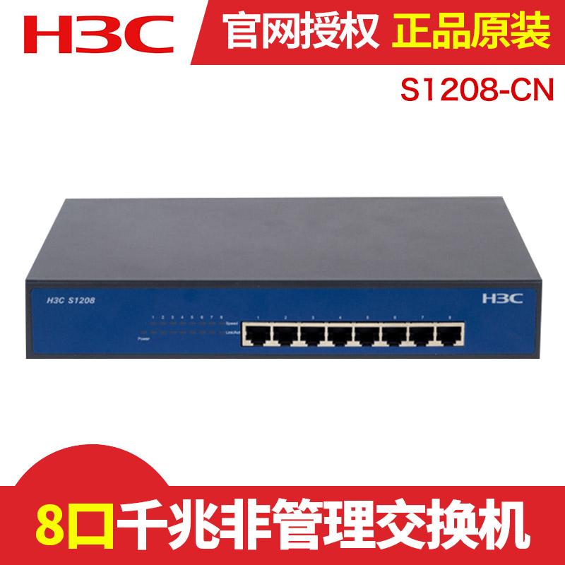 3年联保 H3C 华三 S1208-CN 铁壳非网管8口全千兆交换机