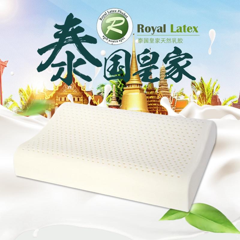 Royal latex泰国乳胶枕头皇家原装进口天然橡胶保护颈椎枕芯男女