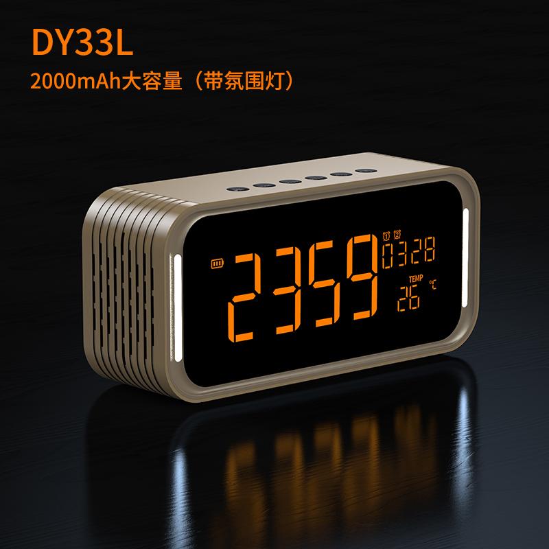dy32蓝牙闹钟音箱重低音炮家用手机插卡无线迷你音响收音机