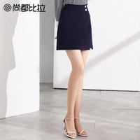 尚都比拉夏季2018新款裙子藏蓝色纽瘦a字裙韩版时尚气质半身裙女