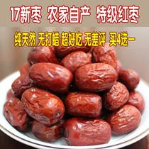 包邮250g枣子农家特产红枣干原始种植滋补新疆灰枣红枣小红枣