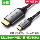 c转hdmi线华为mate20 P30pro适用ipadpro三星S10苹果macbook电脑4K视频高清投屏手机连接电视同屏线 绿联type