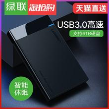 c固态移动硬盘外壳 绿联移动硬盘盒子2.5英寸外置外接usb3.0读取硬盘保护盒台式机笔记本电脑机械usb3.1type