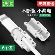绿联苹果数据线保护套充电器保护头ipad充电器iPhone67plus8XXSmax通用防折原装手机数据线充电线保护套