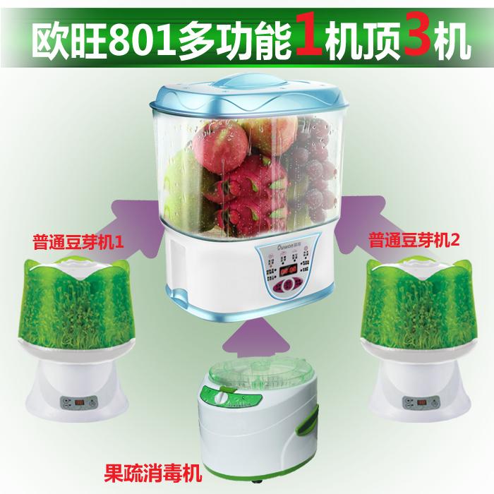 欧旺豆芽机家用全自动特价正品双层大容量生发豆芽机果蔬解毒机