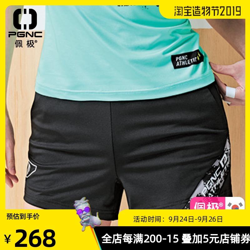 佩极 PEGGY2019秋冬新款透气速干运动短裤男女羽毛球服韩国正品