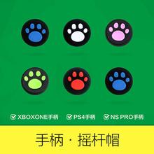 适用于PS4 ONE XBOX 手柄猫爪摇杆帽保护套摇杆硅胶套 SWITCH