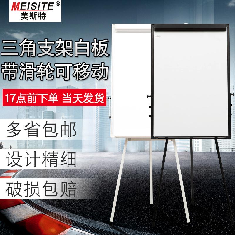 立式白班纸白板写字板移动白板办公会议