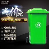 240升塑料户外垃圾桶大号120L100L加厚小区环卫室外脚踏果皮箱图片