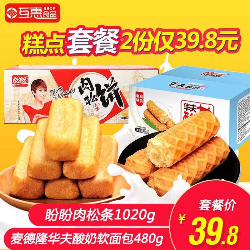 盼盼 肉松饼零食 1020g5元优惠券