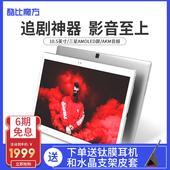 2019新款 酷比魔方 X 128G三星AMOLED 2.5K高清10.5英寸指纹解锁平板电脑安卓8.1智能学习游戏HiFi旗舰正品12