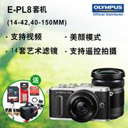 全色现货 奥林巴斯 E-PL8套机(14-42,40-150mm) 微单单电相机EPL8