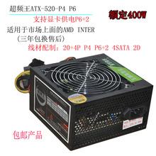 电脑台式机 PC ATX机箱电源超频王ATX-520W 额定400W