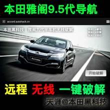 本田雅阁9.5代导航升级车机升级中控大屏升级破解安装应用