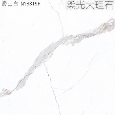 大将军瓷砖品牌800x800柔光大理石爵士白MY8819P客厅白色地砖墙砖
