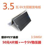 太陽能折疊包電池板3.5W6V單晶PCB光伏發電板DIY5V便攜手機充電寶