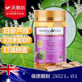 澳洲原装Healthy Care 胶囊白藜芦醇胶囊180粒hc新品包邮