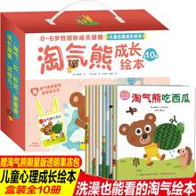 3岁宝宝早教书3 淘气熊成长绘本全10册正版儿童绘本0 6岁幼儿童心理成长绘本故事书好习惯养成图画书撕不烂不怕水幼儿园书籍畅销书