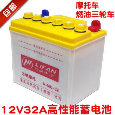 包邮力帆三轮车摩托车配套12V32A 28A 12N32地摊照明水电池蓄电池