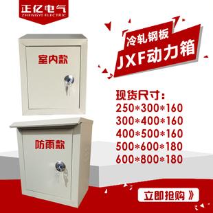 户外防雨动力箱监控箱室外防水箱家用照明控制配电箱250*300*160