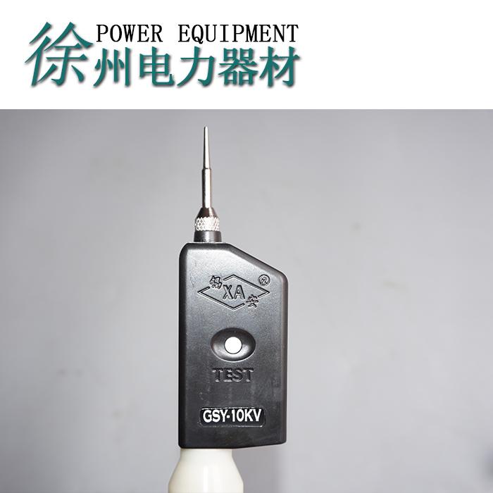 无锡锡安10kv高压验电笔高压声光验电器高压验电笔语音报警测电笔