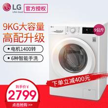 LG WD-M51VNG40 9公斤滚筒洗衣机全自动DD直驱变频脱水静音 8 10