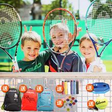青少年儿童初学练习网球拍套餐 送背包儿童网球拍海德HEAD正品 包邮