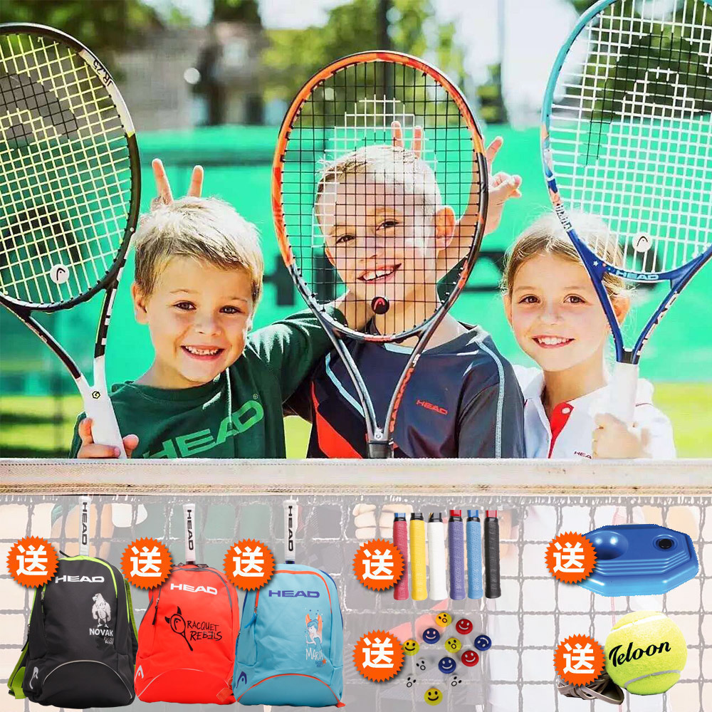 包邮送背包儿童网球拍海德HEAD正品青少年儿童初学练习网球拍套餐