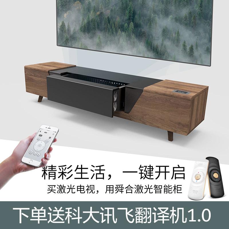 舜合S5-W激光电视投影仪柜子黑胡桃原木艾洛维 海信 坚果SA/SC