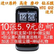 htcg12贴膜 htc G12手机保护膜 s510e高清膜 htcs510e磨砂 钻石膜