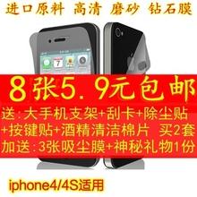 苹果iPhone4 4S高清保护膜磨砂前后贴膜苹果手机钻石膜钢化玻璃膜